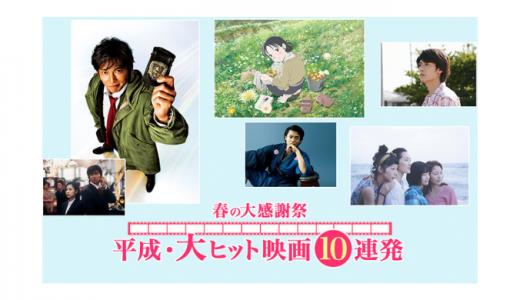 [日本映画専門チャンネル] 春の大感謝祭 プレゼントキャンペーン | 2019年4月30日(火) まで