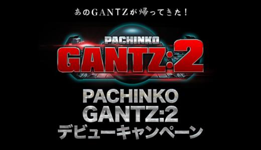 [ENJOYぱちんこパチスロ] PACHINKO GANTZ:2 デビューキャンペーン | 2019年3月31日(日) まで