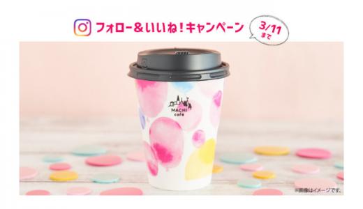 [ローソン] Instagramで「マチカフェ 春カップ」をフォロー&いいね!してQUOカード10,000円分を当てよう! | 2019年3月11日(月) まで