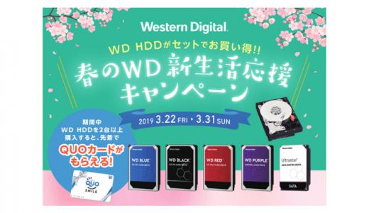 [TSUKUMO] 春のWD新生活応援キャンペーン | 2019年3月31日(日) まで