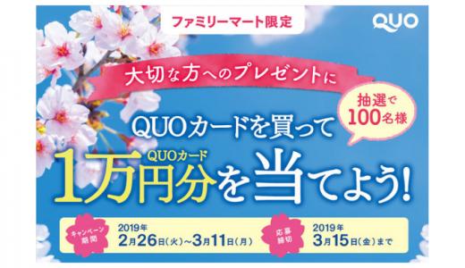 [ファミリーマート] QUOカードを買ってQUOカード1万円分を当てよう! | 2019年3月11日(月) まで