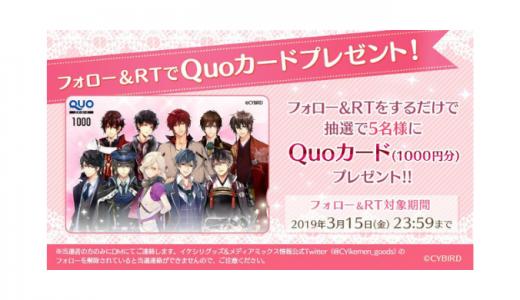 [イケシリグッズ&メディアミックス情報] オリジナルQUOカードプレゼントキャンペーン | 2019年3月15日(金) まで