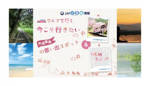 [JAF] Twitterハッシュタグキャンペーン! 抽選でQUOカードプレゼント! | 2019年4月21日(日) まで