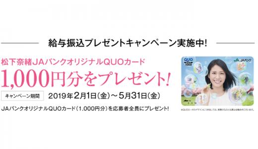 [JAバンク静岡] 給与振込プレゼントキャンペーン | 2019年5月31日(金) まで