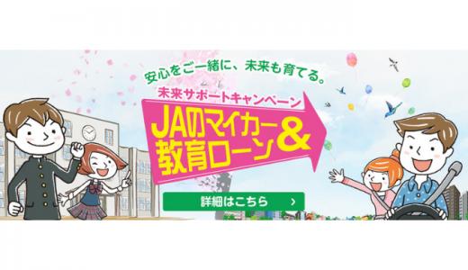 [JAバンク静岡] 「JAのマイカー&教育ローン」未来サポートキャンペーン | 2019年5月31日(金) まで