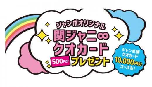 [森永製菓] ジャンボオリジナル関ジャニ∞クオカード500円分プレゼント | 2019年6月30日(日) まで