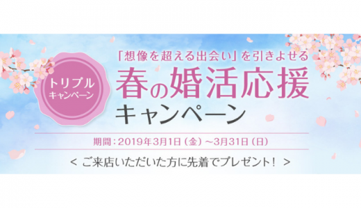 [パートナーエージェント] 「想像を超える出会い」を引きよせる 春の婚活応援キャンペーン | 2019年3月31日(日) まで