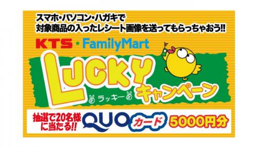 [KTS鹿児島テレビ] KTS・FamilyMart Luckyキャンペーン | 2019年3月18日(月) まで
