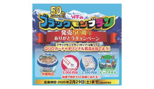 [竹下製菓] 『ブラックモンブラン』発売50周年ありがとうキャンペーン | 2020年2月29日(土) まで