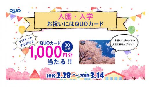 [株式会社クオカード] 入園・入学お祝いにはQUOカード リツイートするだけでQUOカード1,000円分当たる!!キャンペーン | 2019年3月14日(木) まで