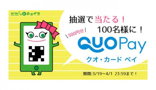 [ピピッとチョイス] QUOカードPay500円分プレゼントTwitterキャンペーン | 2019年4月1日(月)23時 まで