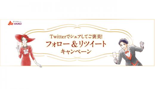 [赤城乳業] プレミール Twitterでシェアしてご褒美!フォロー&リツイートキャンペーン | 2019年6月30日(日) まで