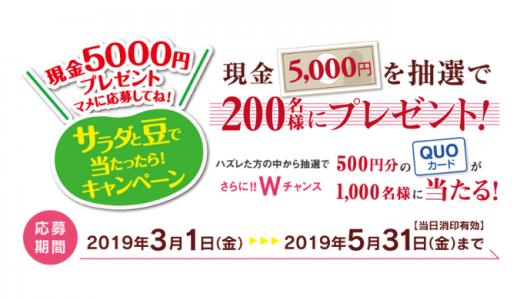 [カネハツ食品] サラダと豆で当たったら!キャンペーン | 2019年5月31日(金) まで