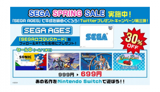 [SEGA] 「SEGA SPRING SALE」実施中!「SEGA AGES」で平成を締めくくろう!Twitterプレゼントキャンペーン第三弾! | 2019年4月3日(水)23時 まで
