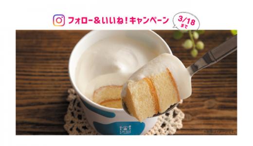 [ローソン] Instagramで「シルフォン ~シルクミルクシフォン~」をフォロー&いいね!してQUOカード10,000円分を当てよう! | 2019年3月18日(月) まで