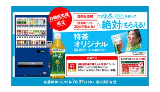 [サントリー] 自動販売機限定!特茶500mlペットボトルを買ってポイントを集めてQUOカードが絶対もらえる!キャンペーン | 2019年7月31日(水) まで