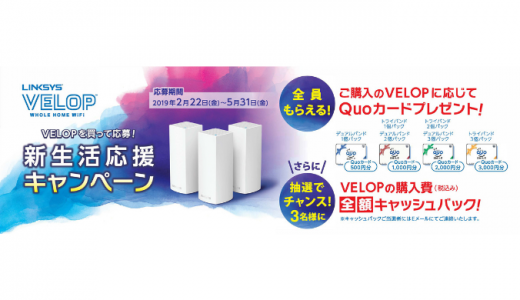 [VELOP] VELOP を買って応援!新生活応援キャンペーン | 2019年5月31日(金) まで