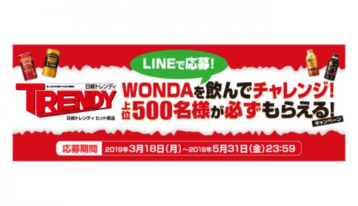 [アサヒ飲料] LINEで応募!WONDAを飲んでチャレンジ!上位500名様が必ずもらえる!キャンペーン | 2019年5月31日(金) まで