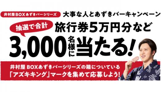 [井村屋] 旅行券5万円など当たる!大事な人とあずきバーキャンペーン | 2019年9月30日(月) まで