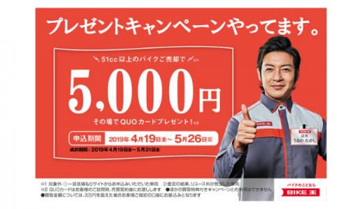 [バイク王] 51cc以上のバイク売却で5,000円分のQUOカードその場でプレゼントキャンペーン | 2019年5月26日(日) まで