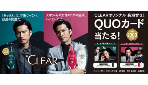 [ユニリーバ] CLEARオリジナル長瀬智也さんQUOカードが当たる!キャンペーン | 2019年7月31日(水) まで