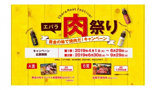 [エバラ] エバラ肉祭り 黄金の味で焼肉だ!キャンペーン | 2019年9月29日(日) まで
