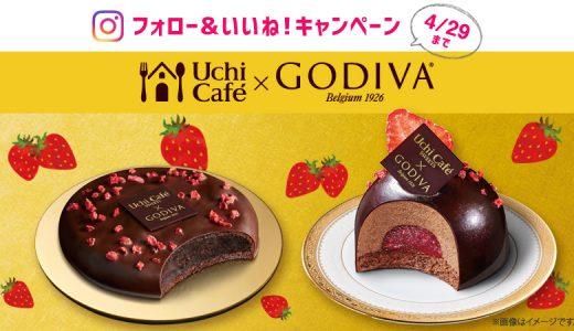 [ローソン] Instagramで「GODIVAコラボ商品」をフォロー&いいね!してQUOカード10,000円分を当てよう! | 2019年4月29日(月)23 :59 まで
