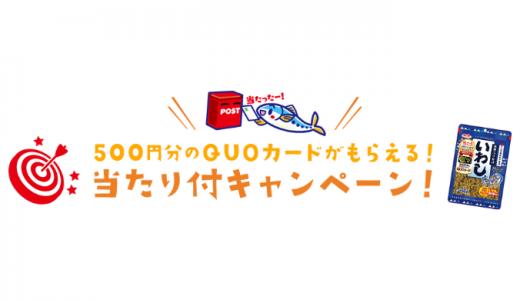 [浜乙女] 500円分のQUOカードがもらえる!当たり付きキャンペーン | 2019年10月31日(木) まで