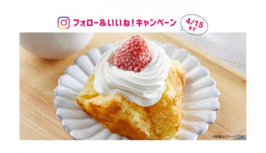 [ローソン] Instagramで「ふわふ~わ ‐ふわっふわケーキ‐」をフォロー&いいね!してQUOカード10,000円分を当てよう! | 2019年4月15日(月)23 :59 まで