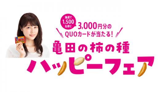 [亀田製菓] 3,000円分のQUOカードが当たる!亀田の柿の種ハッピーフェア | 2019年5月31日(金) まで