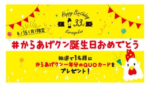 [ローソン] からあげクンお誕生日おめでとう!からあげクン一年分のQUOカードプレゼントキャンペーン | 2019年4月15日(月)23 :59 まで