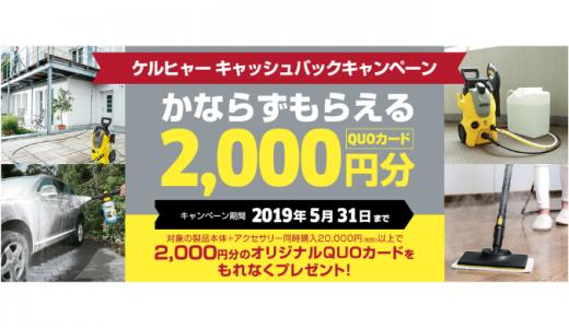 [ケルヒャー] ケルヒャー 春のキャッシュバックキャンペーン | 2019年5月31日(金) まで