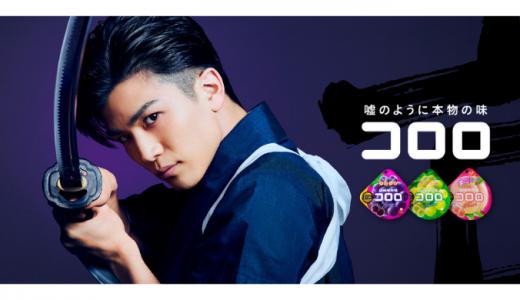 [UHA味覚糖] コロロ実食キャンペーン | 2019年5月31日(金) まで