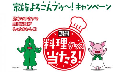 [ヤマサ醤油] 家族よろこんブゥ~!キャンペーン | 2019年8月31日(土) まで