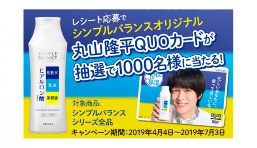 [ウテナ] シンプルバランスオリジナル丸山隆平QUOカードが抽選で1000名様に当たる!キャンペーン | 2019年7月3日(水) まで