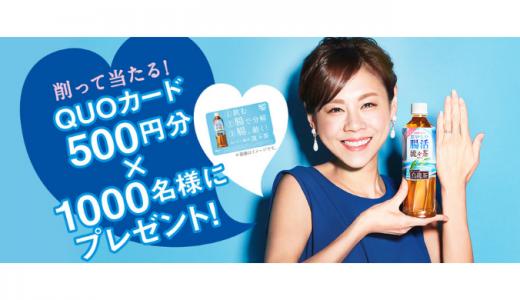 [サントリー] スクラッチを削り「当たり」がでたらQUOカード500円分があたる!キャンペーン | 2019年5月31日(金) まで