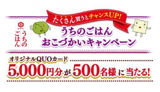 [キッコーマン] QUOカード5000円分が当たる!うちのごはんおこづかいキャンペーン | 2019年6月30日(日) まで