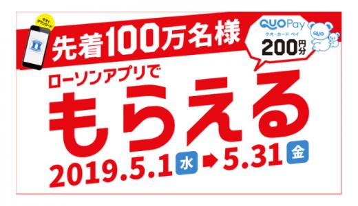 [ローソンアプリ] 先着100万名様限定 ローソンアプリでもらえる!QUOカードPay200円分プレゼント | 2019年5月31日(金)23:59 まで