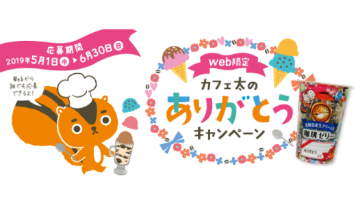 [安曇野食品工房] web限定! カフェ太のありがとうキャンペーン | 2019年6月30日(日) まで