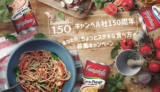 [キャンベル] キャンベル社150周年 あなたのちょっとステキな食べ方募集キャンペーン | 2019年12月31日(火) まで
