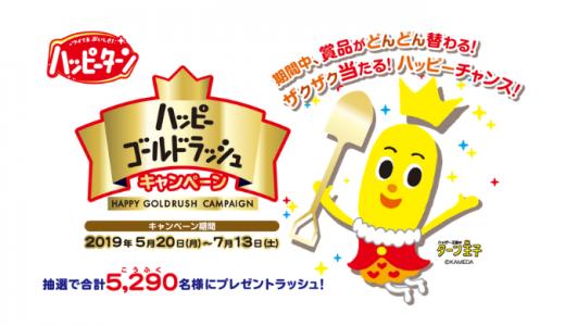 [亀田製菓] ハッピーゴールドラッシュキャンペーン | 2019年7月13日(土) まで