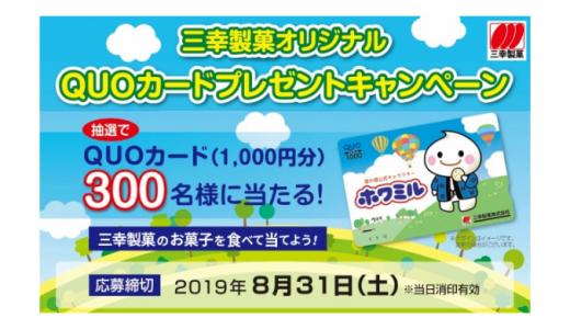 [三幸製菓] 三幸製菓オリジナルQUOカードプレゼントキャンペーン | 2019年8月31日(土) まで