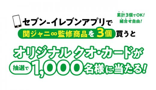 [セブン‐イレブン] 関ジャニ∞オリジナルクオ・カードが抽選で1,000名様に当たる! | 2019年6月16日(日) まで