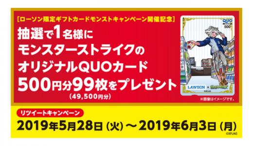 [ローソン] モンスターストライク オリジナルQUOカード500円分99枚プレゼントキャンペーン | 2019年6月3日(月)23:59 まで