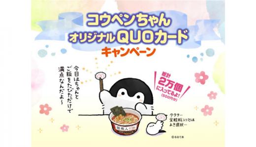 [日清食品] 日清麺職人 コウペンちゃんオリジナルQUOカードキャンペーン | 商品がなくなり次第終了