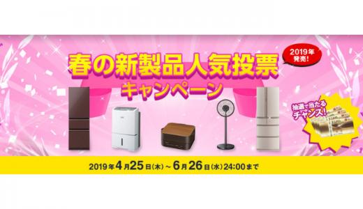 [三菱電機] 春の新製品人気投票キャンペーン | 2019年6月26日(水)24:00 まで