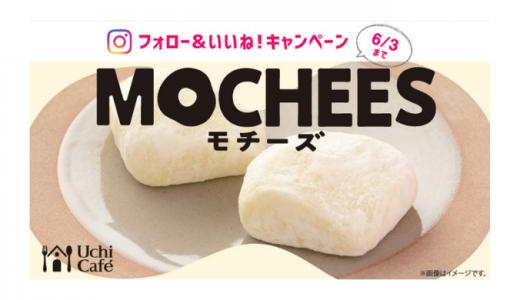 [ローソン] Instagramで「モチーズ」をフォロー&いいね!してQUOカード10,000円分を当てよう! | 2019年6月3日(月)23 :59 まで