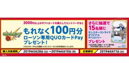 [ローソン] 3000円以上のギフトカード購入でもれなく100円分のローソン専用QUOカードPayプレゼントキャンペーン | 2019年6月10日(月)23:59 まで