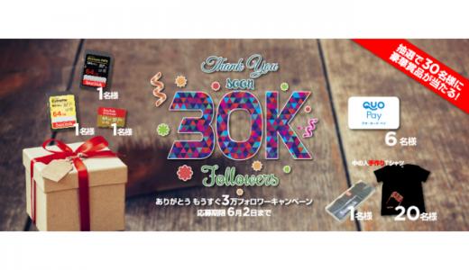 [SanDisk] ありがとう!もうすぐ3万フォロワー 抽選で30名様に豪華賞品をプレゼント キャンペーン | 2019年6月2日(日)23:59 まで