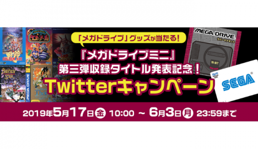 [SEGA] 『メガドライブミニ』第三弾収録タイトル発表記念!Twitterキャンペーン | 2019年6月3日(月)23:59 まで